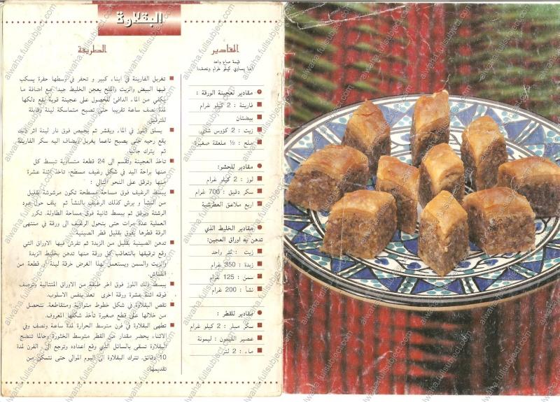 الحلويات التونسية sucrer10.jpg