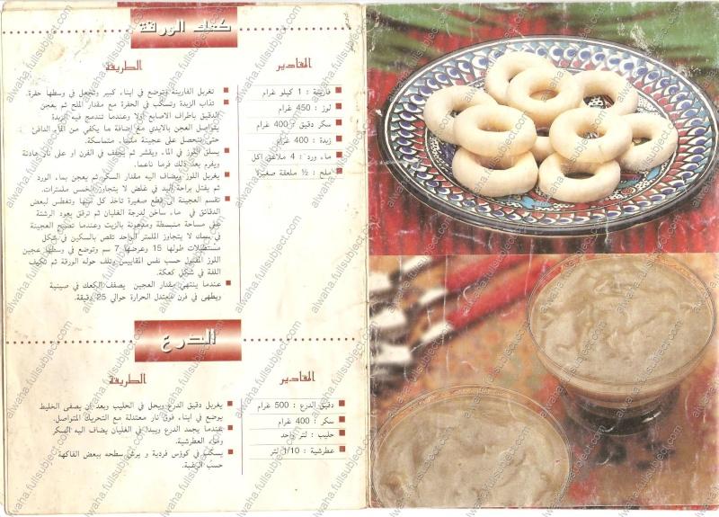 الحلويات التونسية sucrer11.jpg