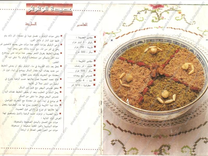 الحلويات التونسية sucrer12.jpg