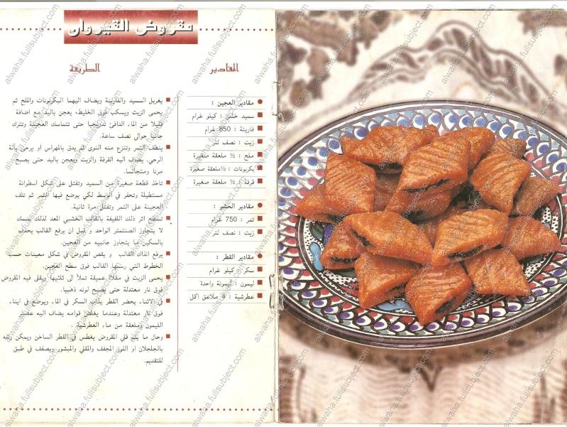 الحلويات التونسية sucrer13.jpg