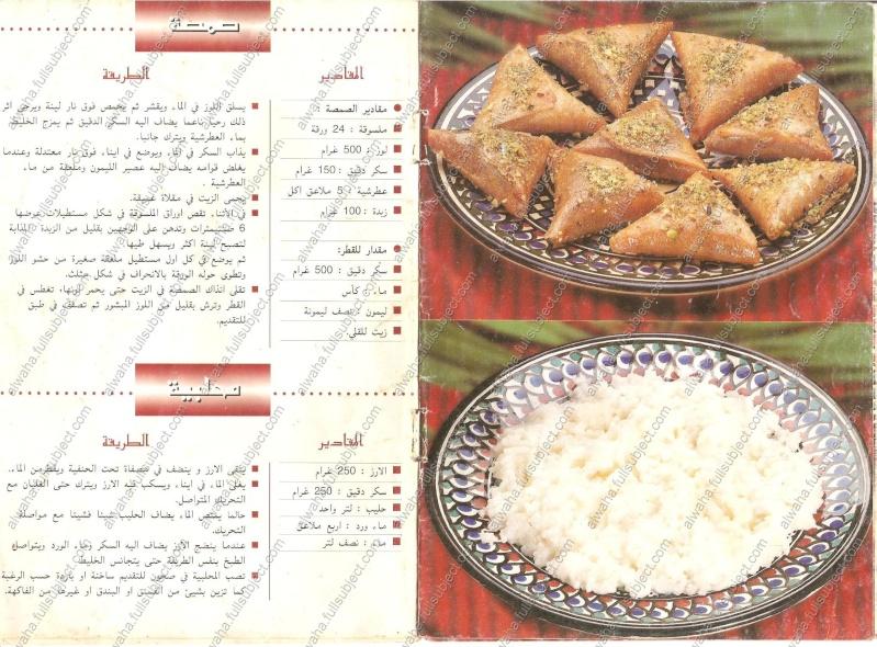 الحلويات التونسية sucrer14.jpg