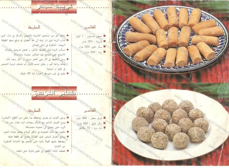 الحلويات التونسية sucrer15.jpg