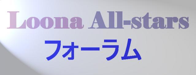 Loona-All Stars