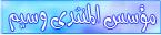 @مؤسس ومدير اكادمية أجمل غرامـ@