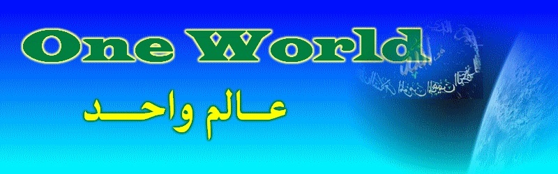عالـــم واحد One world ..