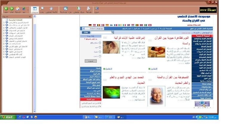 برنامج الاعجاز العلمي القرآن والسنة 15751611.jpg