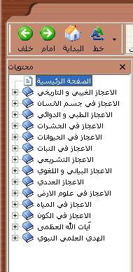 برنامج الاعجاز العلمي القرآن والسنة 16051510.jpg