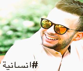 اغنية محمود محي انسانية تحميل mp3 كاملة