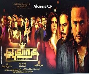 احمد بتشان بستغبي من فيلم كرم الكينج تحميل mp3