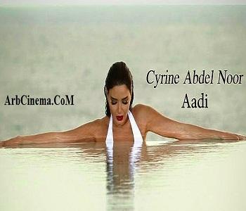 اغنية سيرين عبد النور عادي تحميل mp3 كاملة