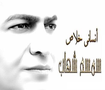 تحميل اغنية سمسم شهاب انساني خلاص 2015 كاملة