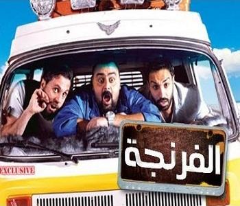 تتر برنامج الفرنجة تحميل mp3 احمد عدوية وأبو - مسافر