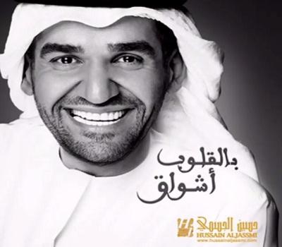 حسين الجسمي بالقلوب اشواق تحميل mp3 كاملة