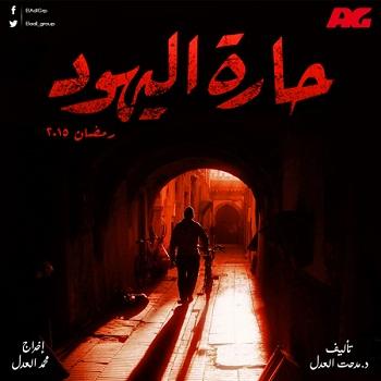 الحلقة الاولى من مسلسل حارة اليهود 2015