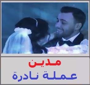أغنية مدين عملة نادرة تحميل maden10.jpg