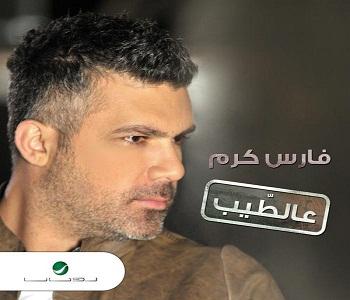 اغنية فارس كرم عالطيب تحميل mp3 كاملة