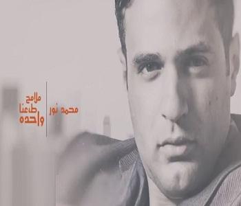 تحميل اغنية محمد نور ملامح طبعنا واحدة