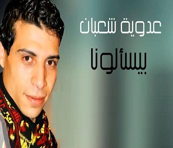 تحميل اغنية عدوية شعبان عبد الرحيم بيسألونا 2015