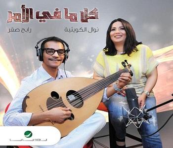 نوال الكويتية و رابح صقر كل ما في الامر 2015