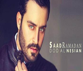 سعد رمضان - ضد النسيان تحميل mp3 كاملة