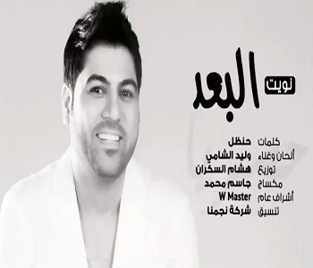 أغنية وليد الشامي نويت البعد shamii10.jpg