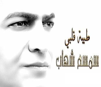 تحميل اغنية سمسم شهاب طيبة قلبي 2015 كاملة