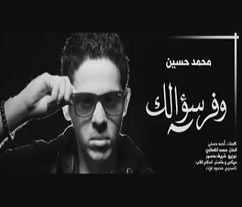 محمد حسين وفر سؤالك تحميل mp3
