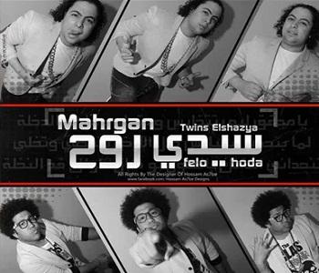 تحميل مهرجان سيدي روح فيلو الدخلوية 2015