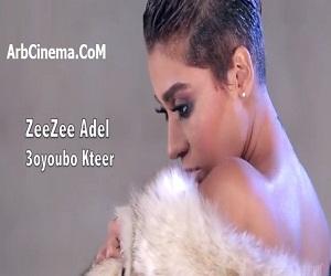 تحميل اغنية زيزي عادل عيوبه كتير 2015
