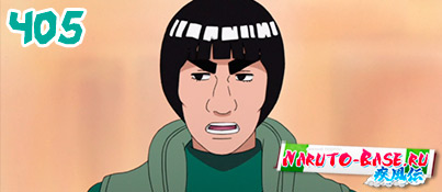 Смотреть Naruto Shippuuden 405 / Наруто 2 сезон 405 серия онлайн