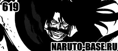 Скачать Манга Блич 619 / Bleach Manga 619 глава онлайн