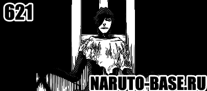 Скачать Манга Блич 621 / Bleach Manga 621 глава онлайн