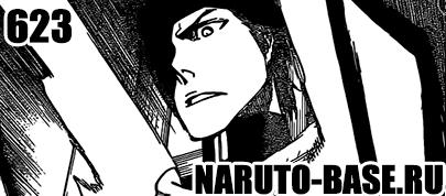 Скачать Манга Блич 623 / Bleach Manga 623 глава онлайн