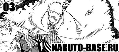 Скачать Наруто Гайден: Седьмой Хокаге 03 / Naruto Gaiden: The Seventh Hokage 03 глава онлайн
