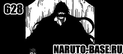 Скачать Манга Блич 628 / Bleach Manga 628 глава онлайн