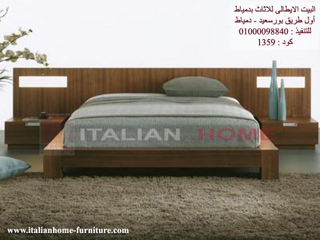 أحدث كتالوجات ديكورات البيت الايطالي للاثاث 135910.jpg