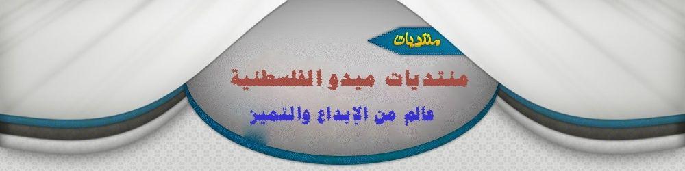 منتديات ميدو الفلسطينية-عالم من الإبداع والتميز