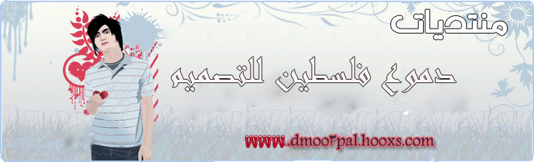 منتدياتـے دموعـے فلسطينـے للتصميمـے