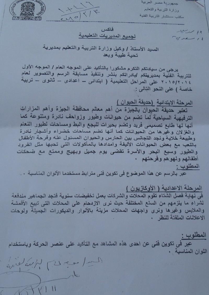 مسابقة التربية الفنية مدارس مصر 2015