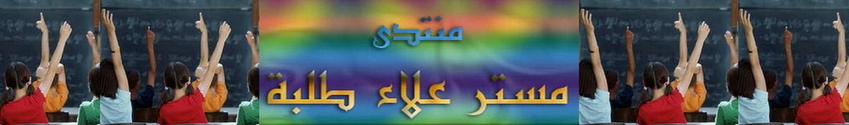 منتدي مستر علاء طلبه التعليمي