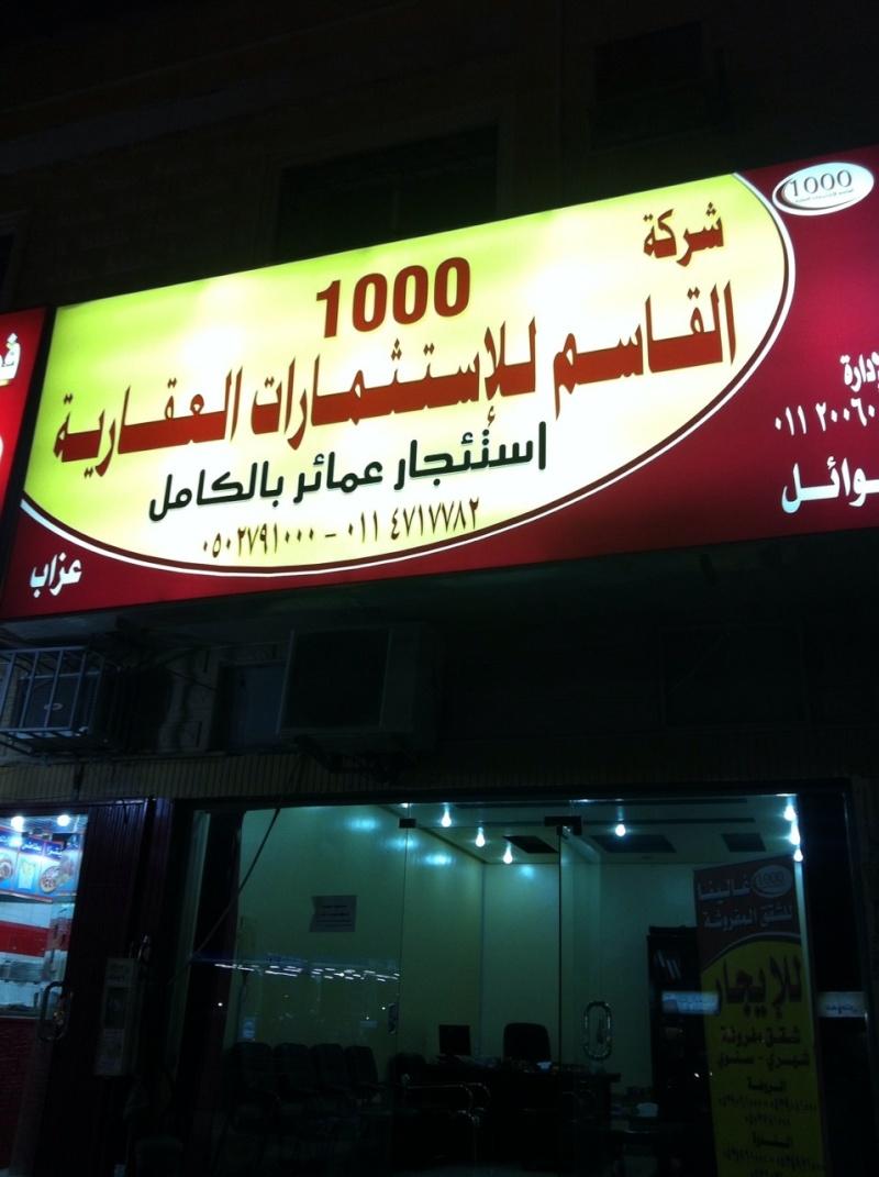 شركة 1000 القاسم للاستثمارات العقارية