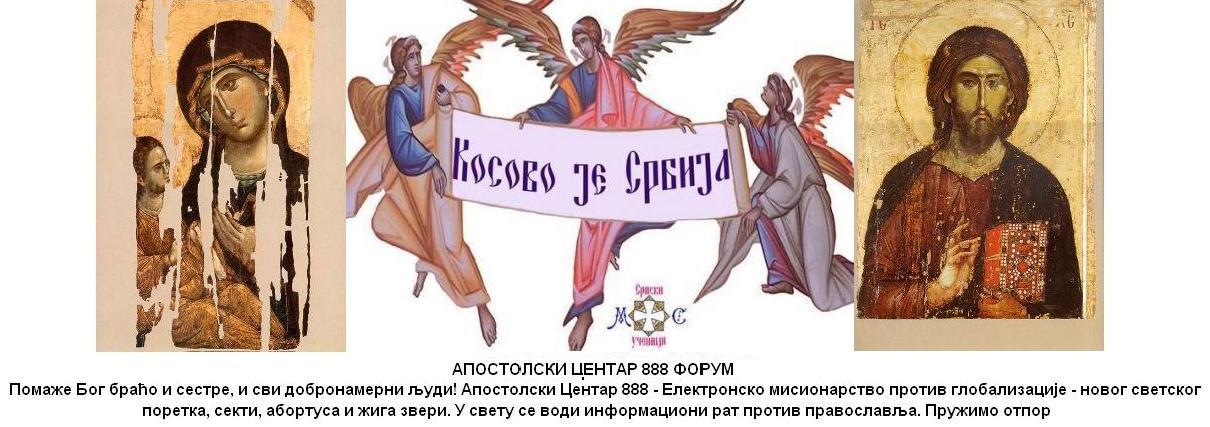 АПОСТОЛСКИ ЦЕНТАР 888 ФОРУМ
