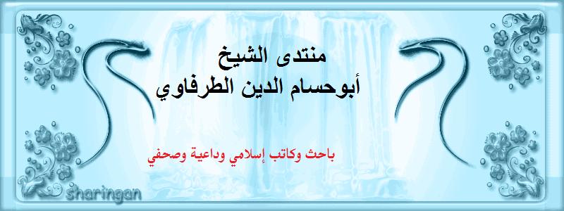 منتدى الشيخ أبوحسام الدين الطرفاوي