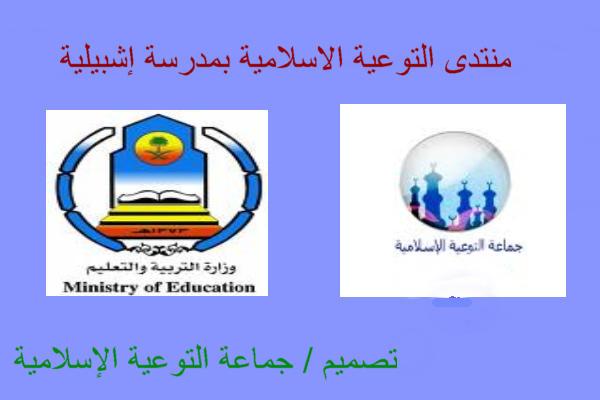 منتدى التوعية الإسلامية بمدرسة إشبيلية