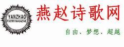 燕赵诗歌网