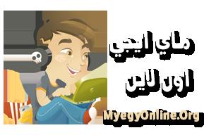 MyEgyOnline - افلام عربي | افلام اجنبي | افلام هندي | مسلسلات رمضان | مصارعه