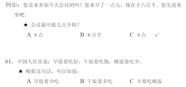 hsk3_r12.png