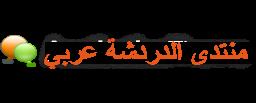 منتدى  الدردشة عربي