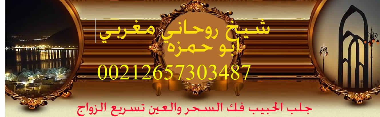 شيخ روحاني مغربي ابو حمزة لجلب الحبيب  وفك السحر00212657303487