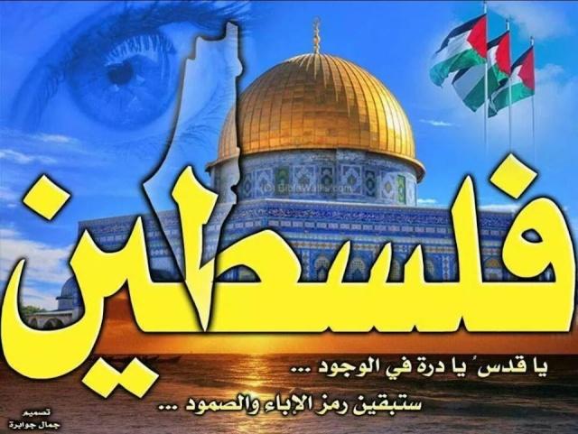 منتديات مدن وقرى ومخيمات فلسطين The cities of Palestine